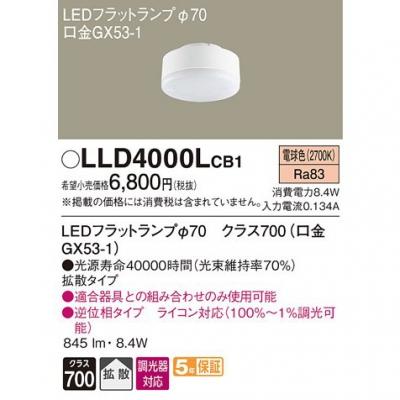 LEDフラットランプ 電球色 拡散タイプ 調光タイプ(ライコン別売)/φ70