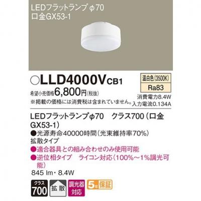 LEDフラットランプ 温白色 拡散タイプ 調光タイプ(ライコン別売)φ70