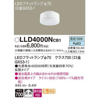 LEDフラットランプ 昼白色 拡散タイプ 調光タイプ(ライコン別売)φ70