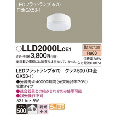 LEDフラットランプ 電球色 拡散 φ70
