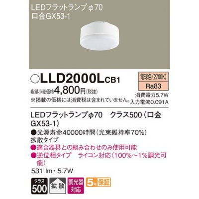 LEDフラットランプ 電球色 拡散 調光 φ70