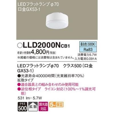 LEDフラットランプ 昼白色 拡散 調光 φ70