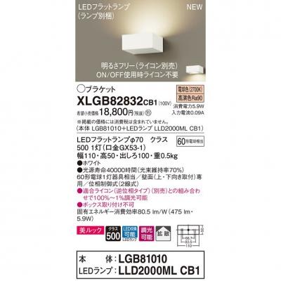 コンパクト形蛍光ランプ 《パラライトフラット》 13W 3波長形電球色
