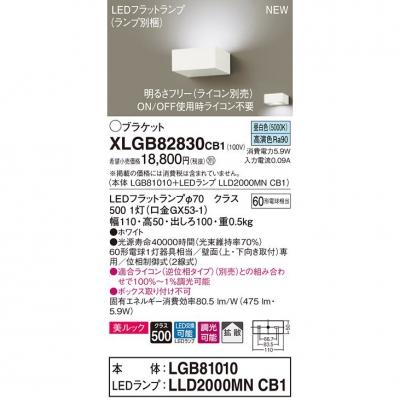 コンパクト形蛍光ランプ 《パラライトフラット》 13W 3波長形昼白色