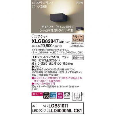 コンパクト形蛍光ランプ 《パラライトフラット》 18W 3波長形昼光色