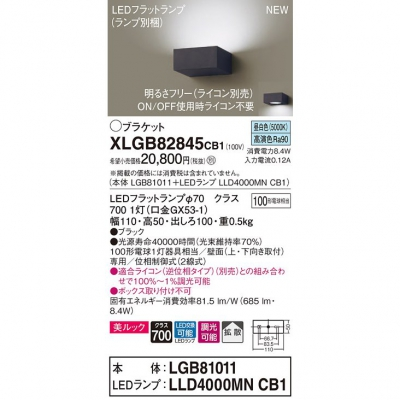 コンパクト形蛍光ランプ 《パラライトフラット》 27W 3波長形電球色