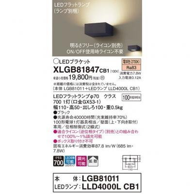 コンパクト形蛍光ランプ 《パラライトフラット》 27W 3波長形昼光色