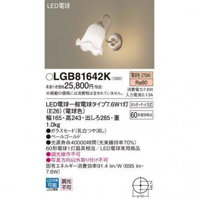 セラメタ 片口金 E形 70形 透明形 色温度3500K E26口金