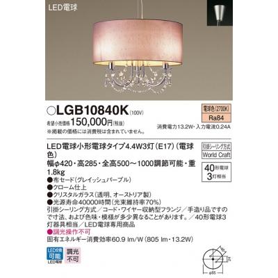 シャンデリア 吊下型 LED(電球色) ダイニング用ペンダント 布セードタイプ・引掛シーリング方式 白熱電球40形3灯器具相当