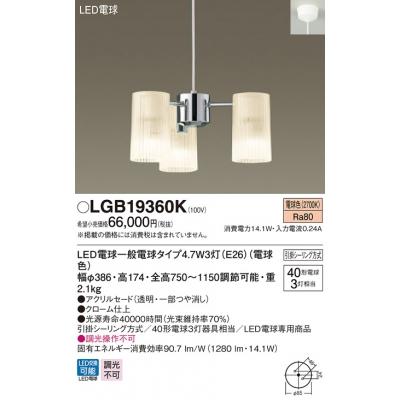 シャンデリア 吊下型 LED(電球色)直付タイプ 白熱電球40形3灯器具相当
