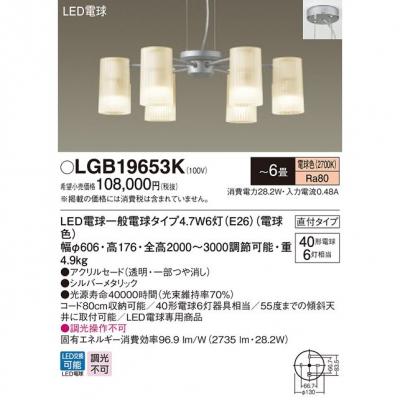 LEDシャンデリア 吹き抜け用 電球色 直付タイプ 40形6灯