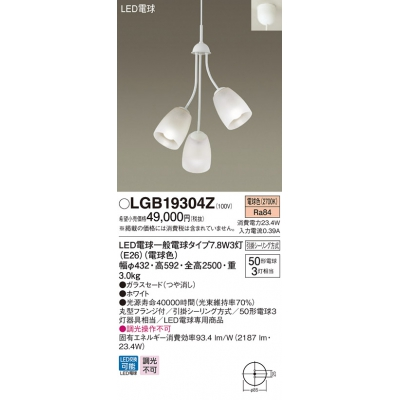 吊下型 LED(電球色) シャンデリア 直付タイプ 白熱電球50形3灯器具相当