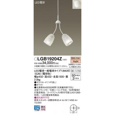 吊下型 LED(電球色) シャンデリア 直付タイプ 白熱電球50形2灯器具相当
