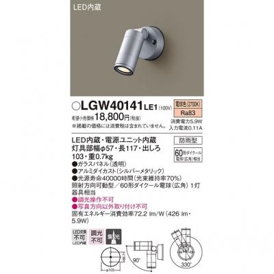 LEDスポットライト 電球色 壁直付型 集光タイプ 防雨型