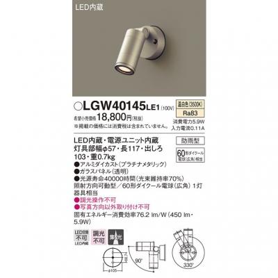 LEDスポットライト 温白色 壁直付型 集光タイプ 防雨型