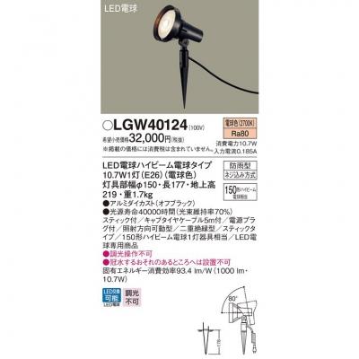 LEDスポットライト 電球色 地中埋込型 防雨型 スティックタイプ【ランプ同梱】