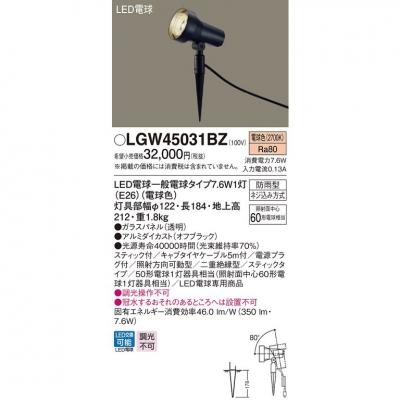 LEDスポットライト・ガーデンライト 電球色 地中埋込型 防雨型 スティックタイプ【ランプ同梱】