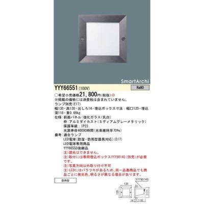 LEDフットライト ランプ別売 壁埋込型 埋込ボックス取付 防雨型 SmartArchi