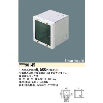 専用埋込ボックス YYY66551用 YYY66553用 SmartArchi