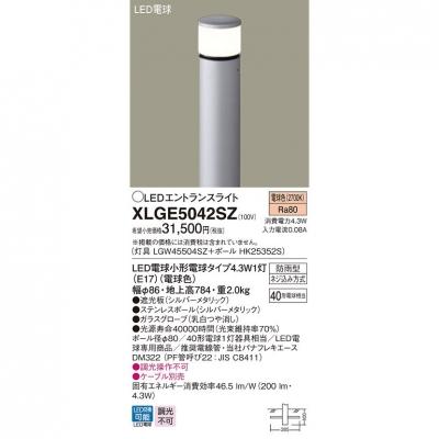 LEDエントランスライト 電球色 地中埋込型 防雨型 地上高784mm【LGW45504SZ + HK25352S】