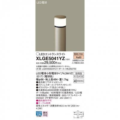LEDエントランスライト 電球色 地中埋込型 防雨型 地上高484mm【LGW45504YZ + HK25079】