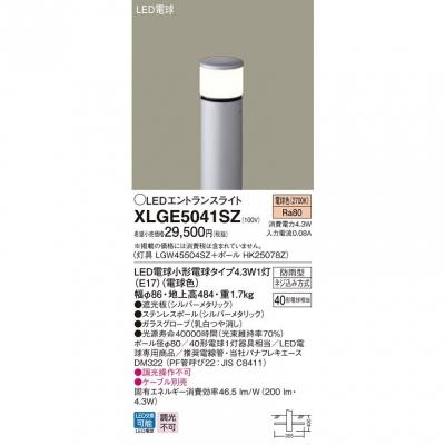 LEDエントランスライト 電球色 地中埋込型 防雨型 地上高484mm【LGW45504SZ + HK25078Z】