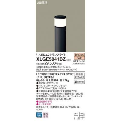 LEDエントランスライト 電球色 地中埋込型 防雨型 地上高484mm【LGW45504BZ + HK25074】