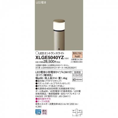 LEDエントランスライト 電球色 地中埋込型 防雨型 地上高314mm【LGW45504YZ + HK25350Y】