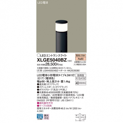 LEDエントランスライト 電球色 地上高314mm【LGW45504BZ + HK25350B】