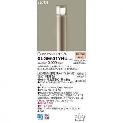LEDエントランスライト 電球色 地上高800mm【LGW45530YU + HK25067】