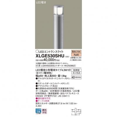 LEDエントランスライト 電球色 地上高800mm【LGW45530SU + HK25066Z】