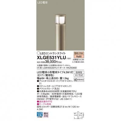 LEDエントランスライト 電球色 地上高500mm【LGW45530YU + HK25069】