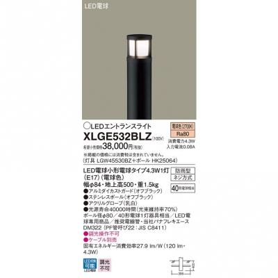 LEDエントランスライト 電球色 地上高500mm【LGW45530BZ + HK25064】