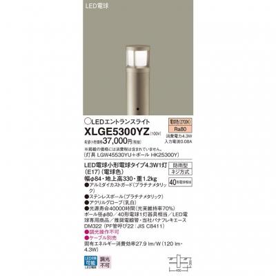 LEDエントランスライト 電球色 地上高330mm【LGW45530YU + HK25300Y】