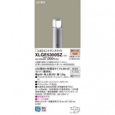 LEDエントランスライト 電球色 地上高330mm【LGW45530SU + HK25300S】