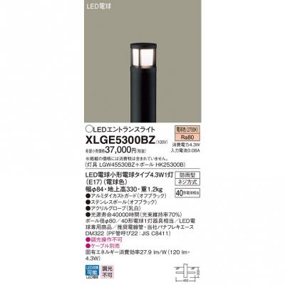 LEDエントランスライト 電球色 地上高330mm【LGW45530BZ + HK25300B】