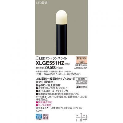 LEDエントランスライト 電球色 地上高987mm【LGW45551Z + HK25051K】