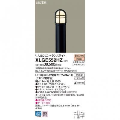 LEDエントランスライト 電球色 地上高1000mm【LGW45552Z + HK25051K】