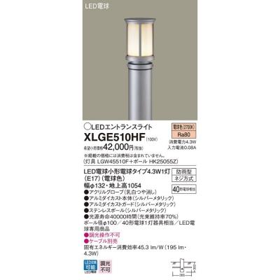 LEDエントランスライト 電球色 地上高1054mm【LGW45510F + HK25055Z】