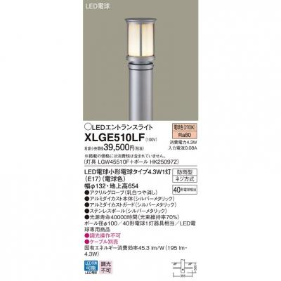 LEDエントランスライト 電球色 地上高654mm【LGW45510F + HK25097Z】