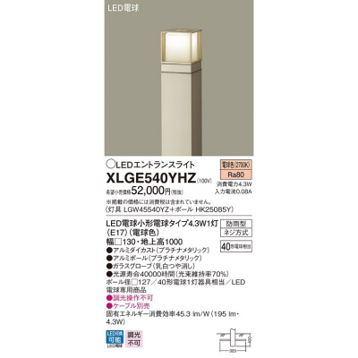 LEDエントランスライト 電球色 地上高1000mm【LGW45540YZ + HK25085Y】