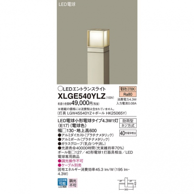 LEDエントランスライト 電球色 地上高600mm【LGW45540YZ + HK25065Y】