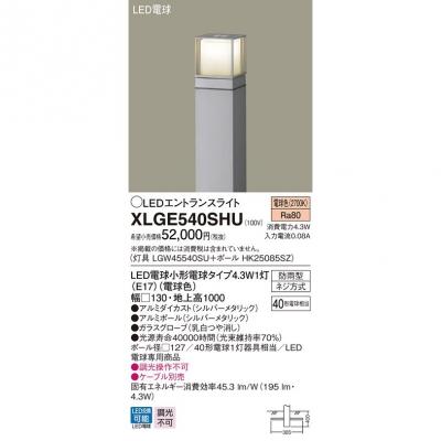 LEDエントランスライト 電球色 地上高1000mm【LGW45540SU + HK25085SZ】