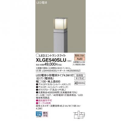 LEDエントランスライト 電球色 地上高600mm【LGW45540SU + HK25065SZ】