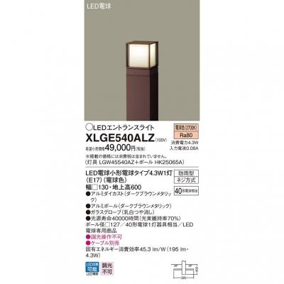 LEDエントランスライト 電球色 地上高600mm【LGW45540AZ + HK25065A】