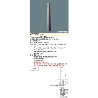 LEDローポールライト ランプ別売 間接配光 地上高800mm