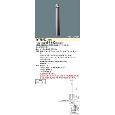 LEDローポールライト ランプ別売 拡散配光 地上高800mm