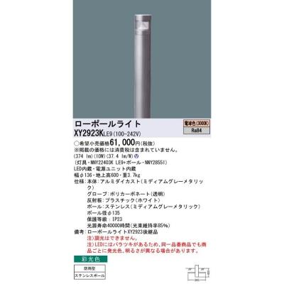LEDローポールライト 電球色 彩光色・全周配光 地上高600mm【NNY22403K LE9 + NNY28551】
