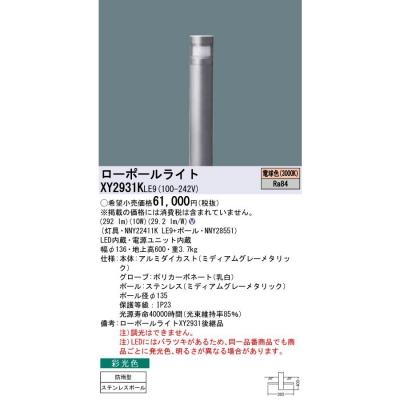 LEDローポールライト 電球色 彩光色・拡散配光 地上高600mm【NNY22411K LE9 + NNY28551】