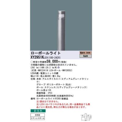 LEDローポールライト 電球色 彩光色・拡散配光 地上高400mm【NNY22411K LE9 + NNY28552】